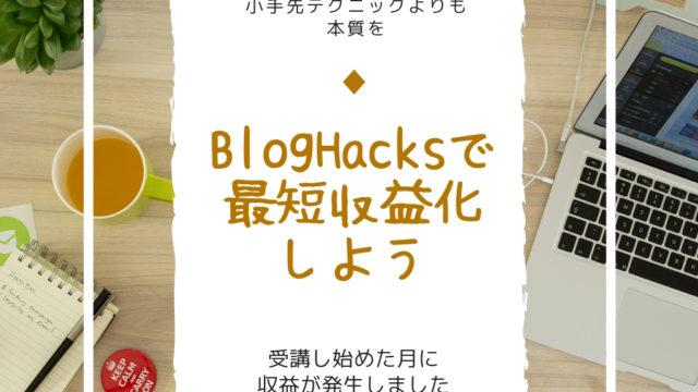 BlogHacksで最短収益化しよう