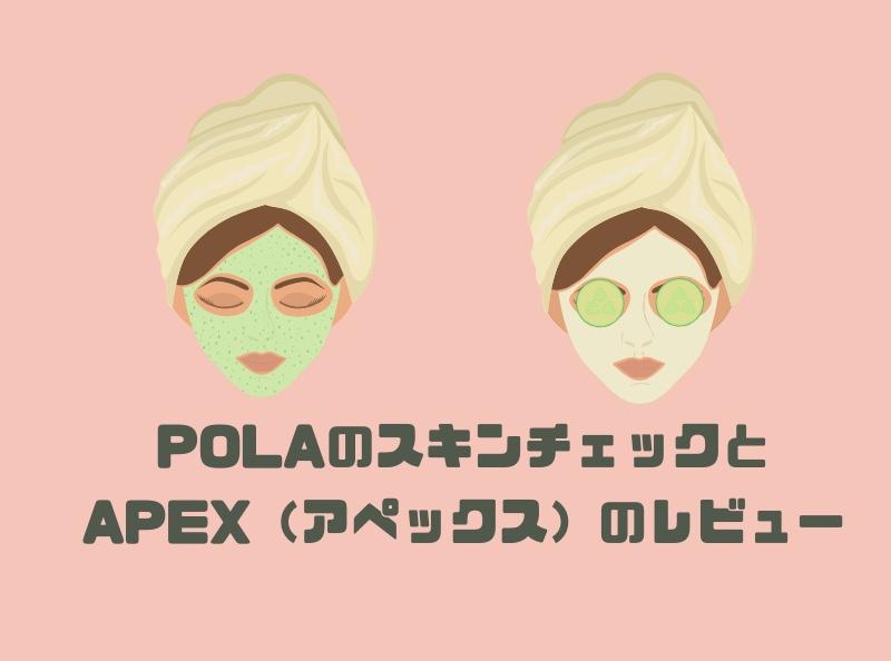 POLAのスキンチェックとアペックスのレビュー