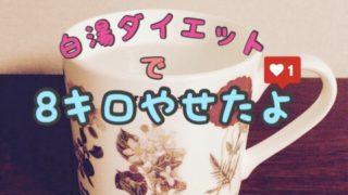 白湯ダイエット